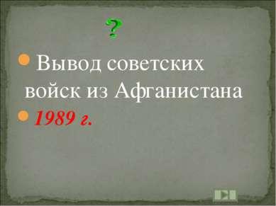 Вывод советских войск из Афганистана 1989 г.