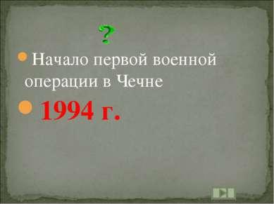 Начало первой военной операции в Чечне 1994 г.