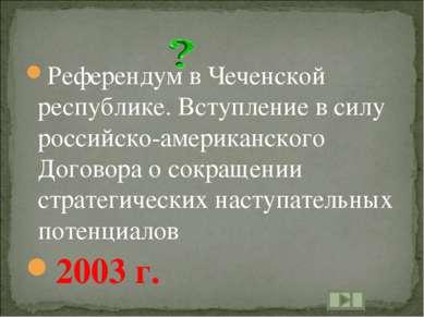 Референдум в Чеченской республике. Вступление в силу российско-американского ...