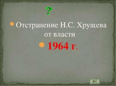 Отстранение Н.С. Хрущева от власти 1964 г.
