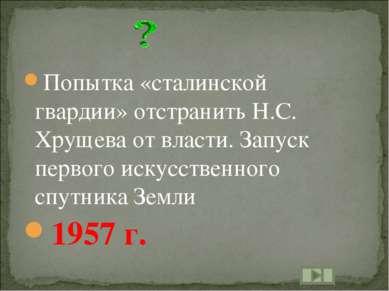 Попытка «сталинской гвардии» отстранить Н.С. Хрущева от власти. Запуск первог...