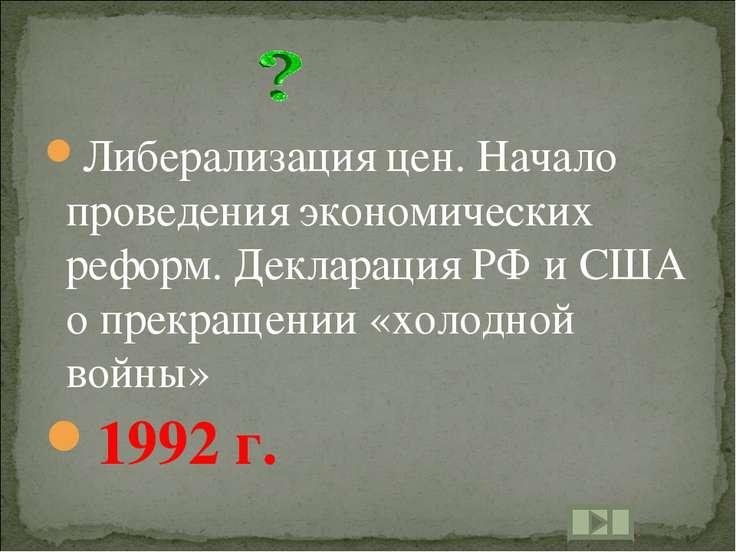 Либерализация цен. Начало проведения экономических реформ. Декларация РФ и СШ...
