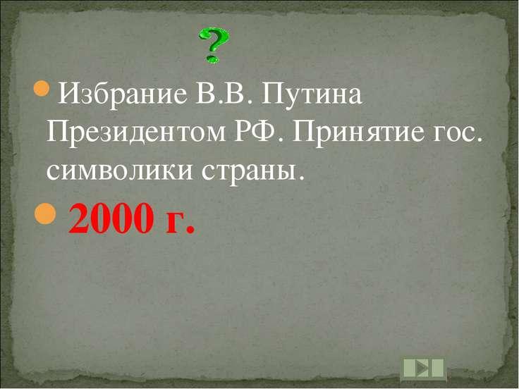 Избрание В.В. Путина Президентом РФ. Принятие гос. символики страны. 2000 г.