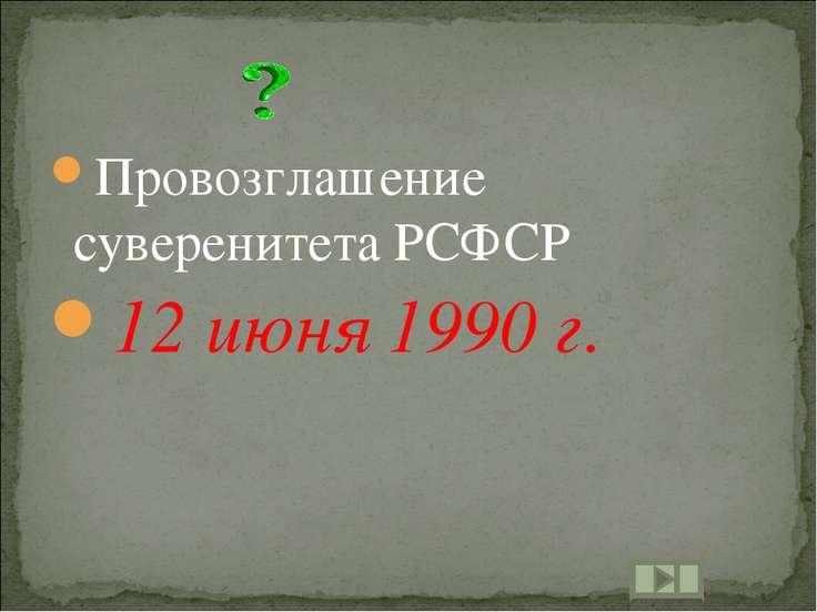 Провозглашение суверенитета РСФСР 12 июня 1990 г.