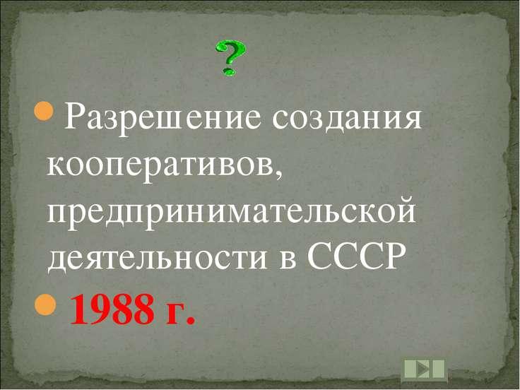 Разрешение создания кооперативов, предпринимательской деятельности в СССР 198...