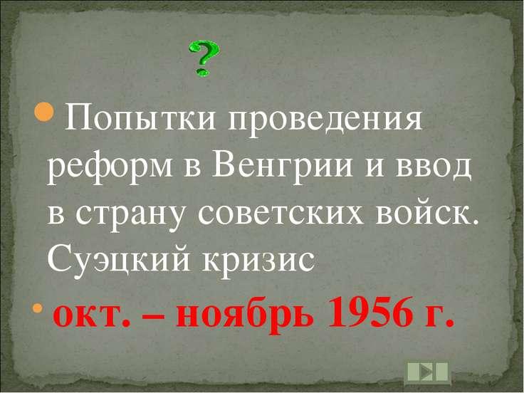 Попытки проведения реформ в Венгрии и ввод в страну советских войск. Суэцкий ...