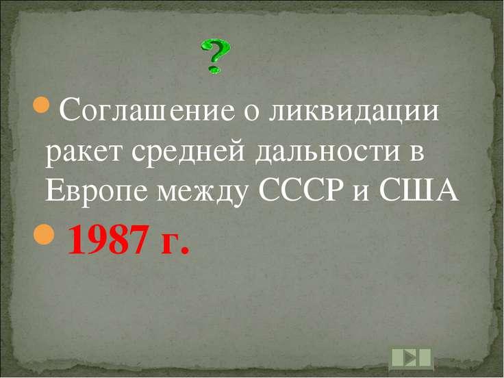 Соглашение о ликвидации ракет средней дальности в Европе между СССР и США 198...