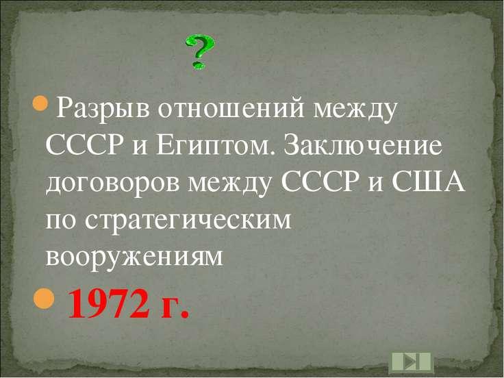 Разрыв отношений между СССР и Египтом. Заключение договоров между СССР и США ...