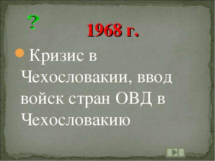 Кризис в Чехословакии, ввод войск стран ОВД в Чехословакию 1968 г.