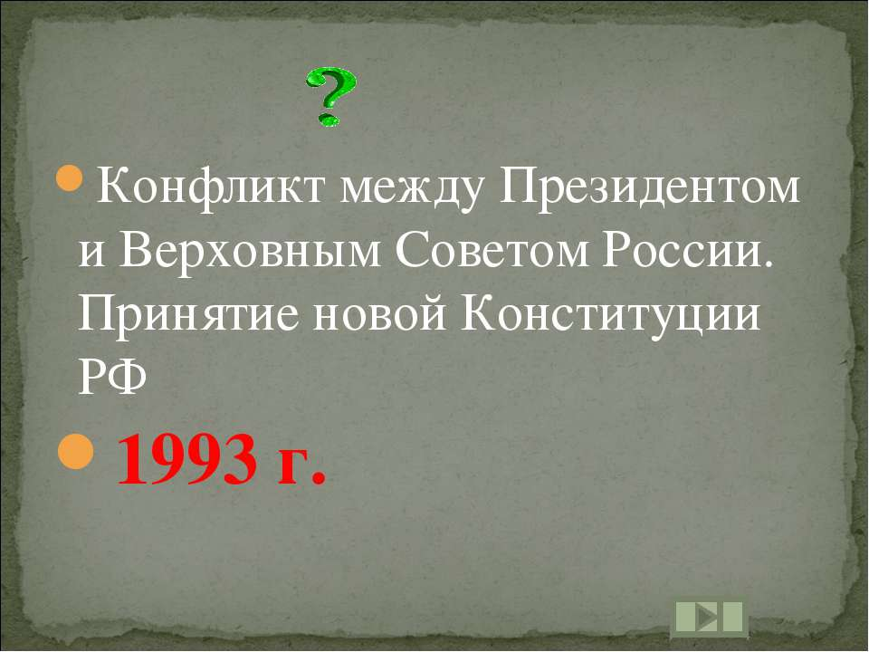 Конфликт между Президентом и Верховным Советом России. Принятие новой Констит...