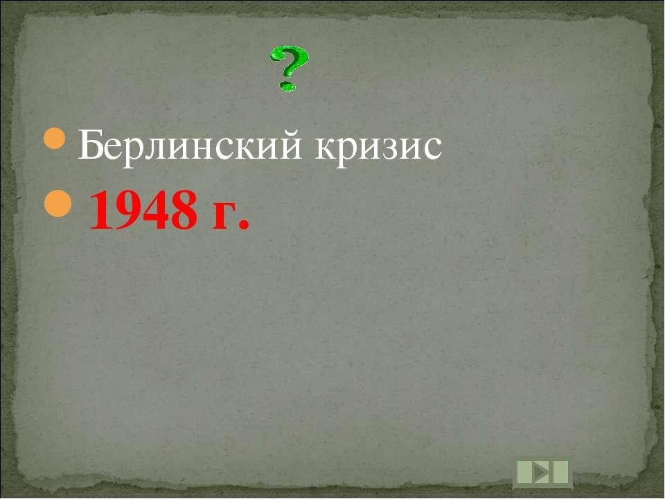 Берлинский кризис 1948 г.