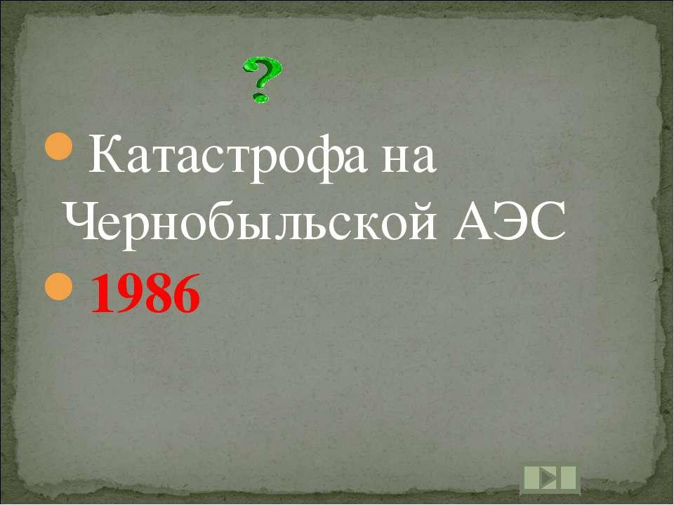 Катастрофа на Чернобыльской АЭС 1986
