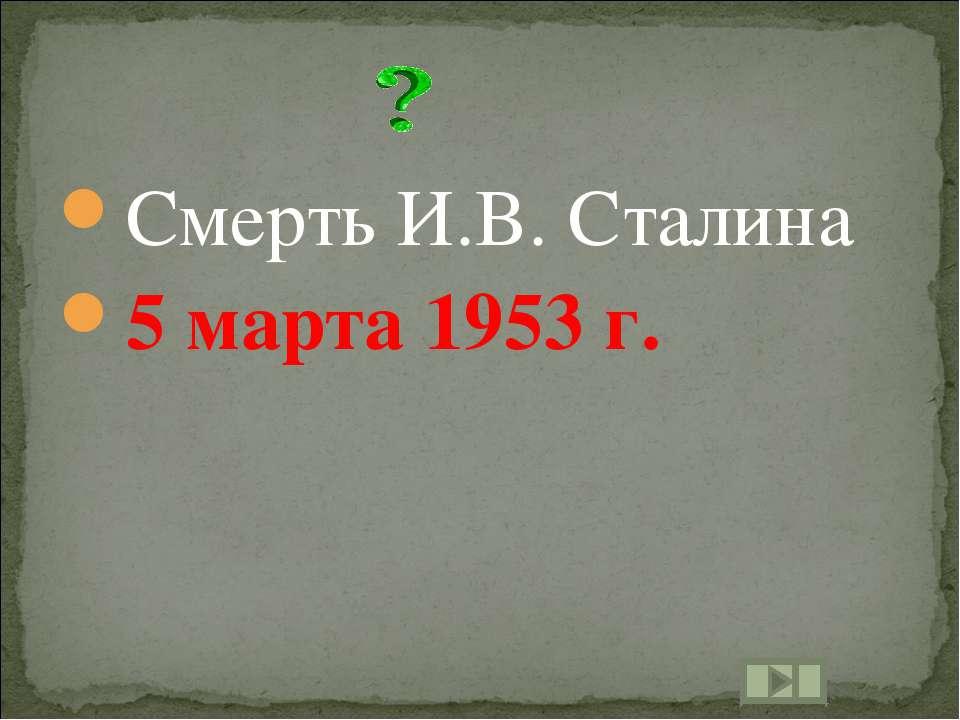 Смерть И.В. Сталина 5 марта 1953 г.