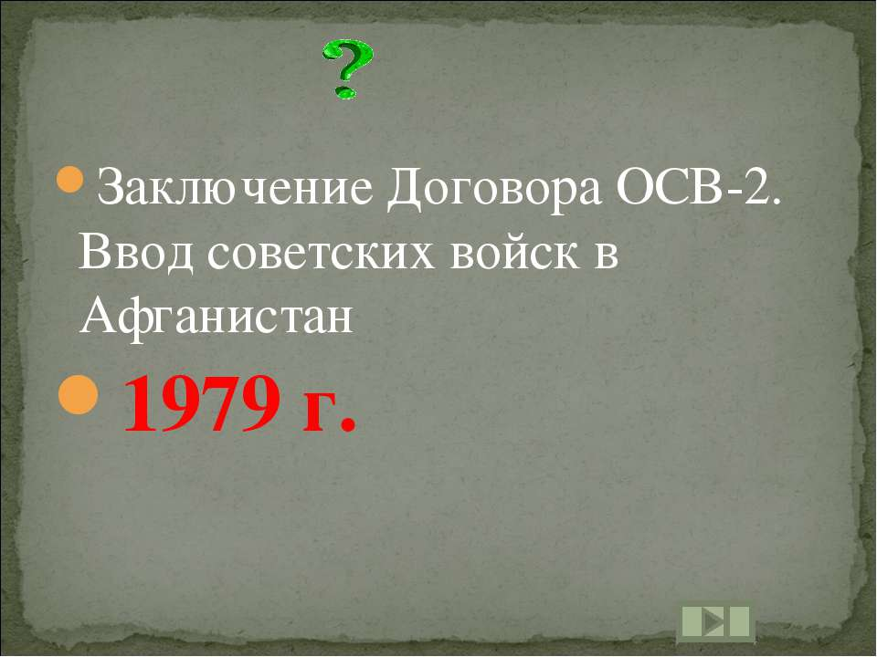 Заключение Договора ОСВ-2. Ввод советских войск в Афганистан 1979 г.