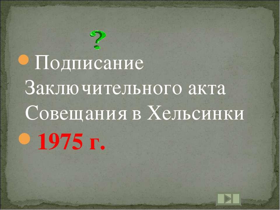 Подписание Заключительного акта Совещания в Хельсинки 1975 г.