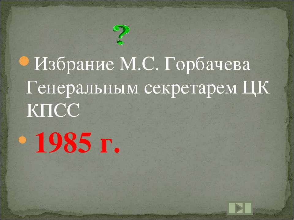 Избрание М.С. Горбачева Генеральным секретарем ЦК КПСС 1985 г.