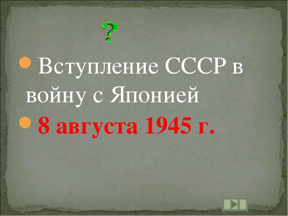 Вступление СССР в войну с Японией 8 августа 1945 г.