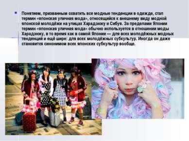 Понятием, призванным охватить все модные тенденции в одежде, стал термин «япо...