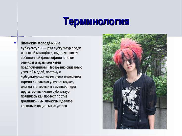 Терминология Японские молодёжные субкультуры— ряд субкультур среди японской ...