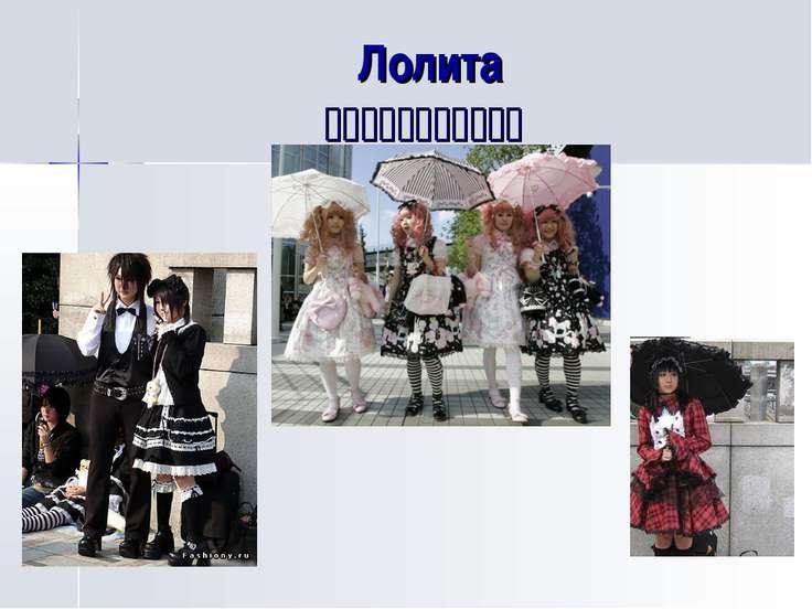 Лолита ロリータ・ファッション