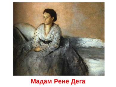 Мадам Рене Дега