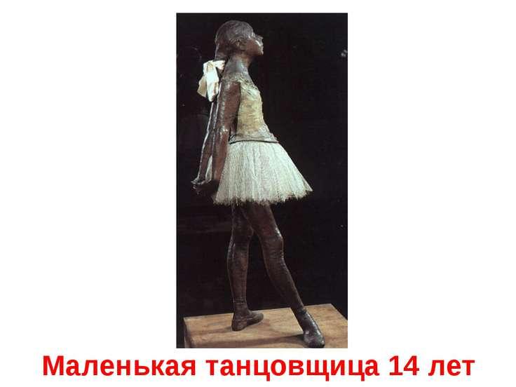 Маленькая танцовщица 14 лет