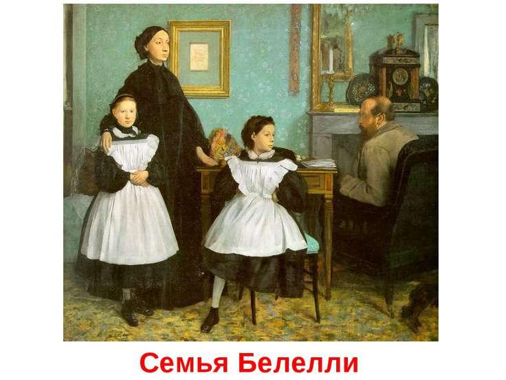 Семья Белелли