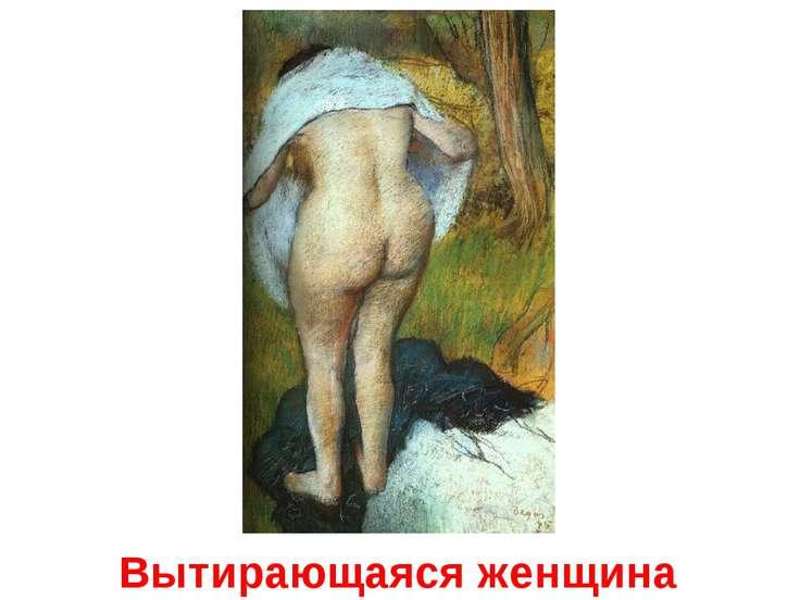Вытирающаяся женщина