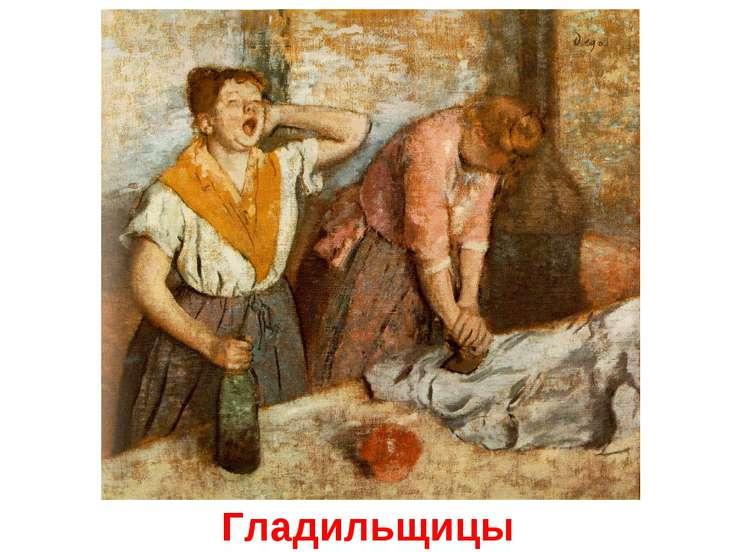 Гладильщицы
