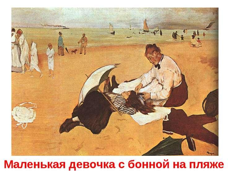 Маленькая девочка с бонной на пляже