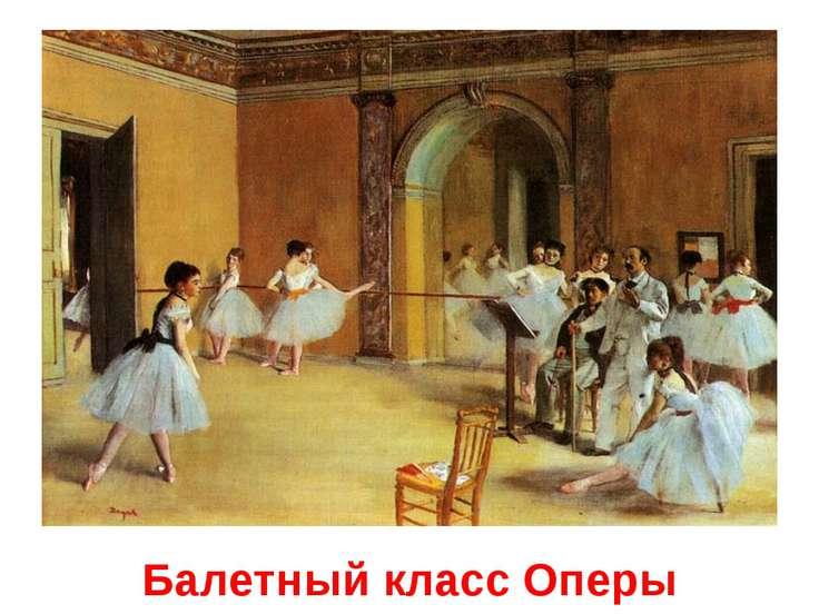 Балетный класс Оперы