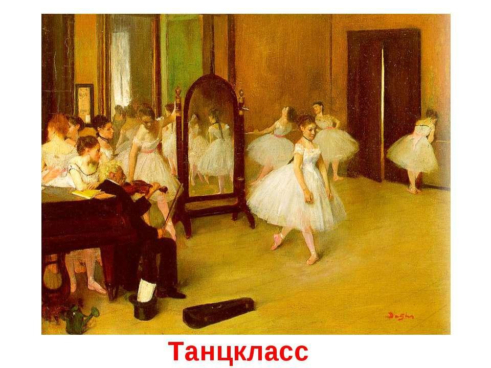 Танцкласс
