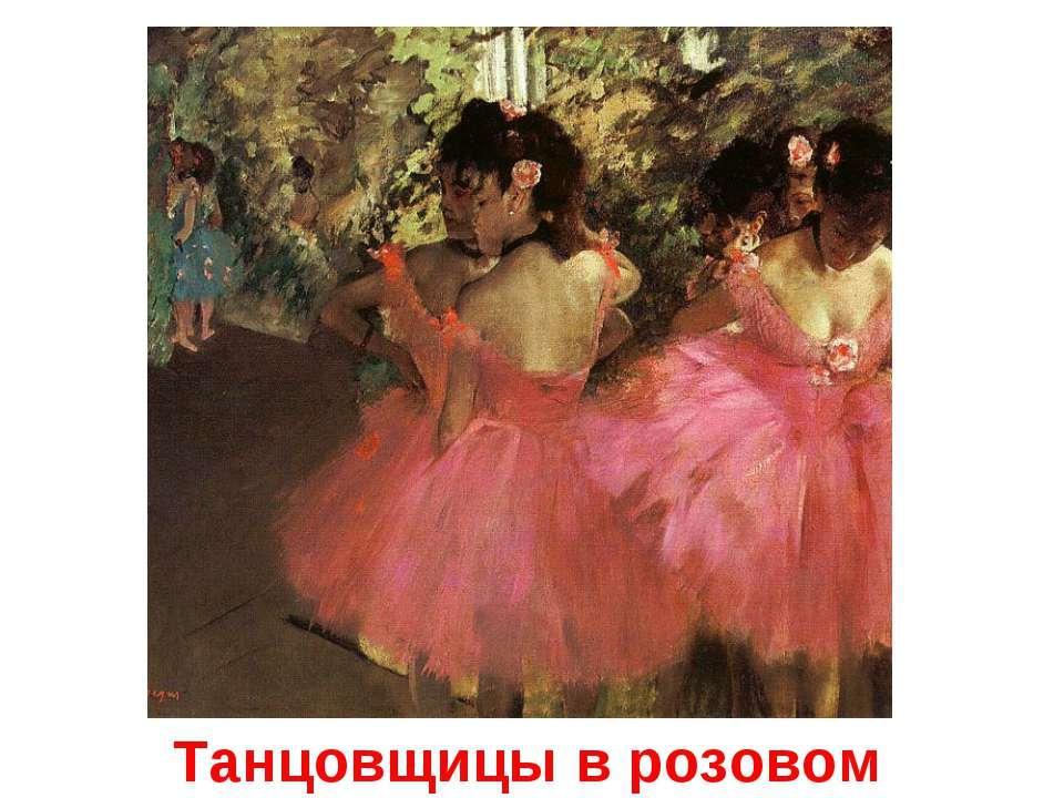 Танцовщицы в розовом