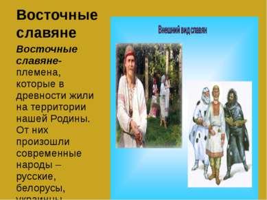Восточные славяне Восточные славяне- племена, которые в древности жили на тер...