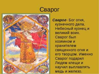 Сварог Сварог- Бог огня, кузнечного дела. Небесный кузнец и великий воин. Сва...