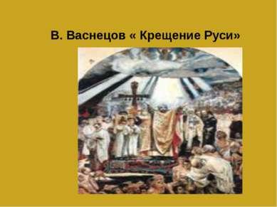 В. Васнецов « Крещение Руси»