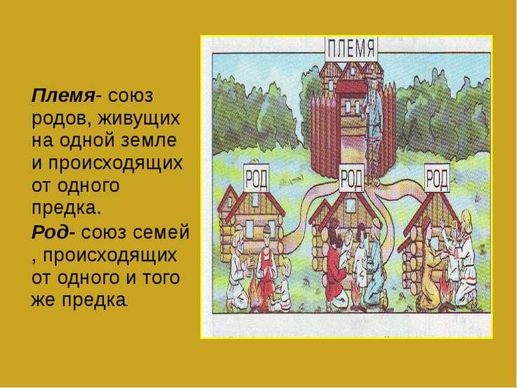 Племя- союз родов, живущих на одной земле и происходящих от одного предка. Ро...