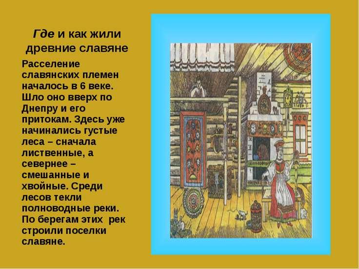 Где и как жили древние славяне Расселение славянских племен началось в 6 веке...