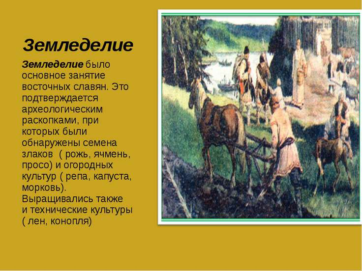 Земледелие Земледелие было основное занятие восточных славян. Это подтверждае...