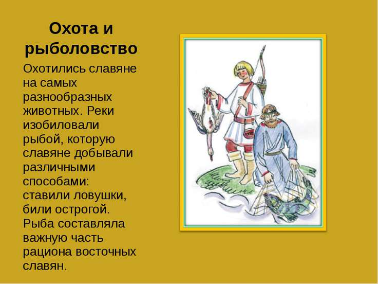 Охота и рыболовство Охотились славяне на самых разнообразных животных. Реки и...