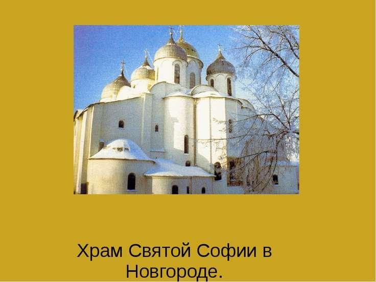 Храм Святой Софии в Новгороде.
