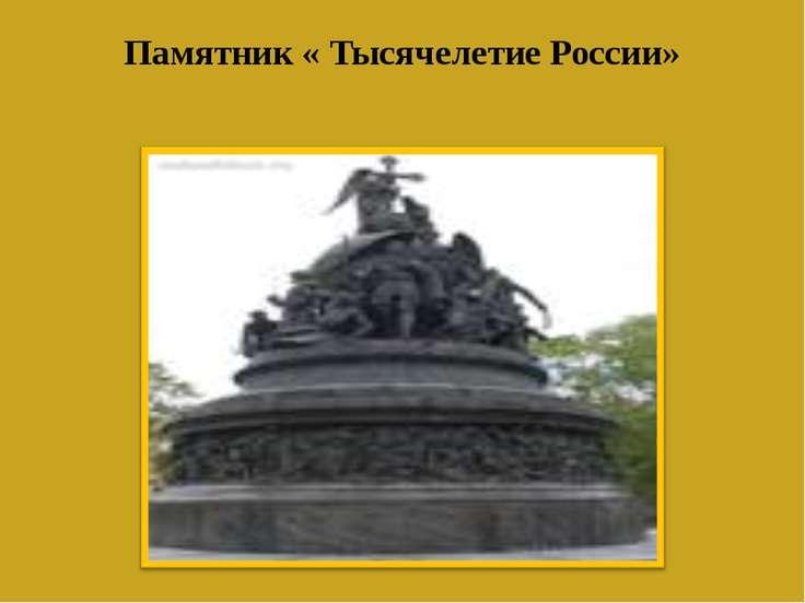 Памятник « Тысячелетие России»