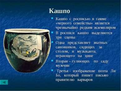 Кашпо Кашпо с росписью в гамме «черного семейства» является чрезвычайно редки...