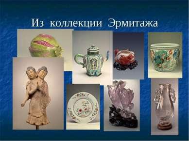 Из коллекции Эрмитажа