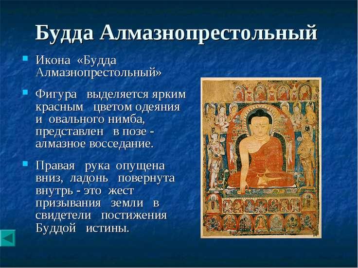 Будда Алмазнопрестольный Икона «Будда Алмазнопрестольный» Фигура выделяется я...