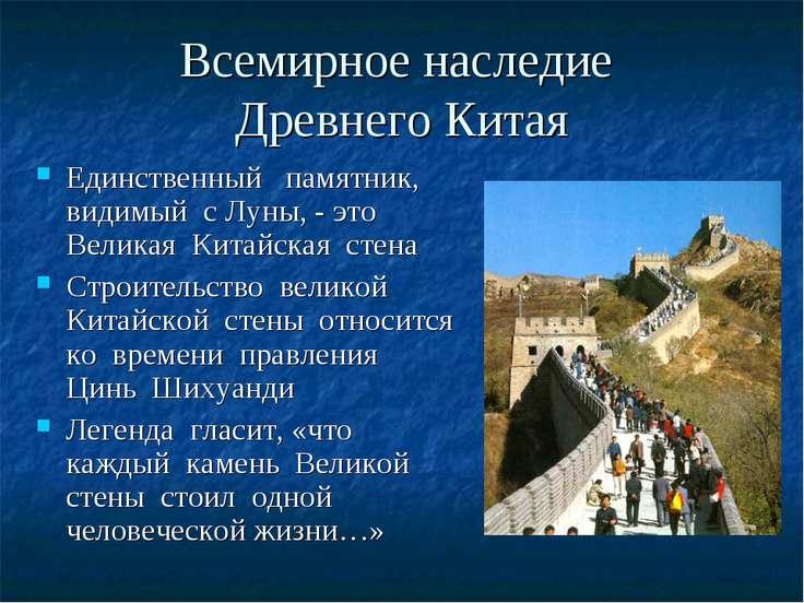 Всемирное наследие Древнего Китая Единственный памятник, видимый с Луны, - эт...