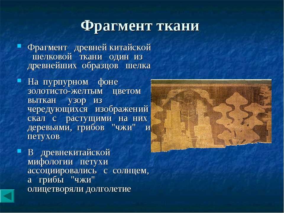 Фрагмент ткани Фрагмент древней китайской шелковой ткани один из древнейших о...