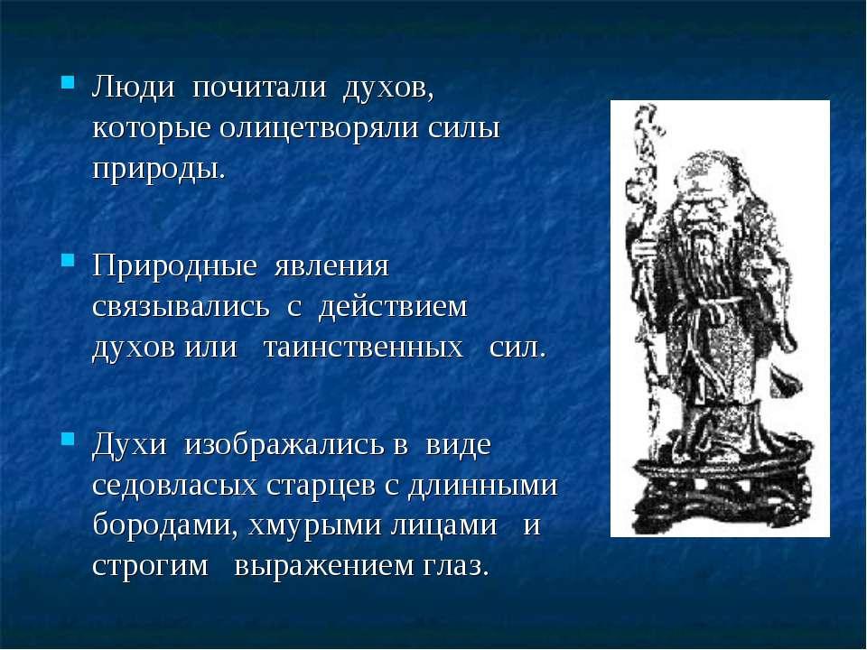 Люди почитали духов, которые олицетворяли силы природы. Природные явления свя...
