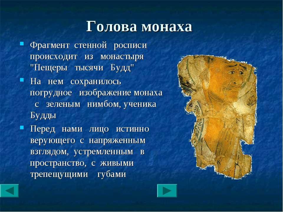 """Голова монаха Фрагмент стенной росписи происходит из монастыря """"Пещеры тысячи..."""