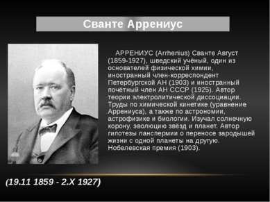 Сванте Аррениус  АРРЕНИУС (Arrhenius) Сванте Август (1859-1927), шведский ...